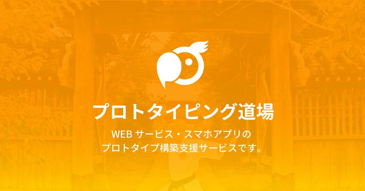 01  画像処理 - プロトタイピング道場